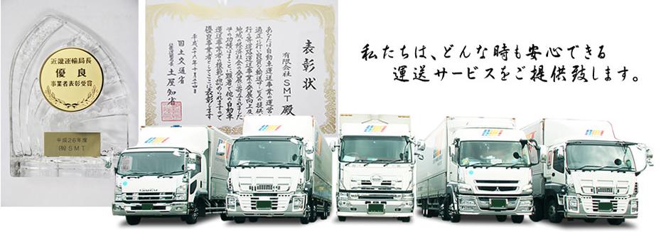 私たちはどんな時も安心できる運送サービスをご提供致します