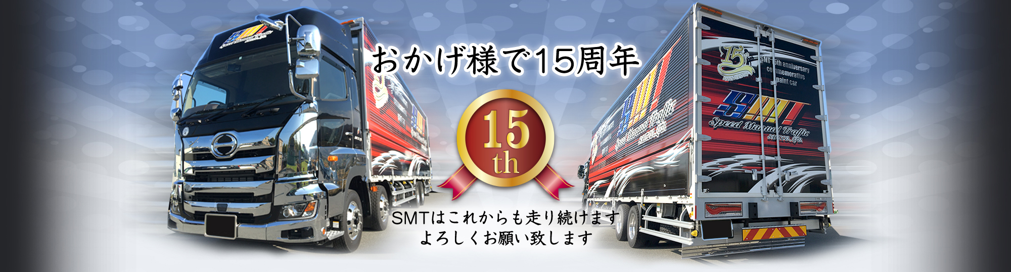 有限会社SMT